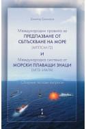 Международни правила за предпазване от сблъскване на море
