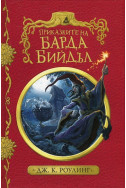 Приказките на барда Бийдъл-ново издание