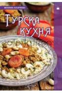Турска кухня