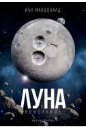 Луна: Новолуние