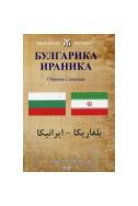 Булгарика - Ираника. Сборник с доклади