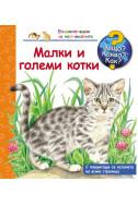 Малки и големи котки