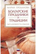 Болгарские праздники и традиции