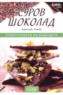 Суров шоколад