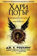Хари Потър и Прокълнатото дете. Първа и втора част