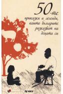 50-те приказки и легенди, които българите разказват на децата си