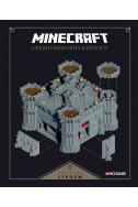 Minecraft: Средновековна крепост - разгънат строеж