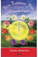 Пет елмазени рози. Златната сфера