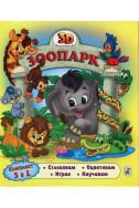 3D Зоопарк - Комплект 3 в 1