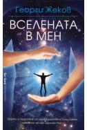 Вселената в мен