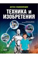 Техника и изобретения
