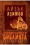 Пътеводител в Библията- Старият завет, тв.к.