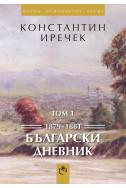 Български дневник 1879-1881 Том 1
