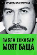Пабло Ескобар: Моят баща