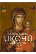 Златна книга. Икони от България 9-19 век