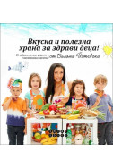 Вкусна и полезна храна за здрави деца!