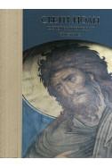 Свети Иоан - Господен Предтеча и Кръстител