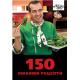 150 любими рецепти
