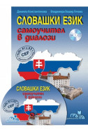 Словашки език