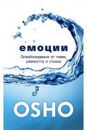 Емоции: Освобождаване от гнева, ревността и страха OSHO