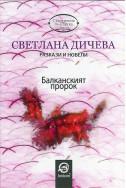 Балканският пророк Разкази и новели