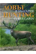 Ловът в България / Hunting in Bulgaria
