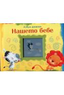 Албум дневник нашето бебе (зебра и лъв)
