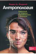 Антропология. Наръчник за медици, стоматолози и биолози