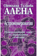 Астрономерология