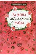 Книжка-подарък за теб: За моята страхотна майка