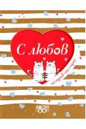 Поздрав от сърце: С любов
