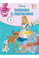 Disney - Забава с лепенки 1