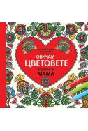 Обичам цветовете - Подарък за мама