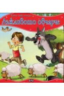 Лъжливото овчарче