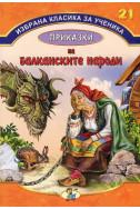 Приказки на балканските народи