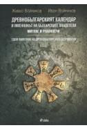Древнобългарският календар и именникът на българските владетели. Митове и реалност