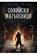 Софийски магьосници Кн. 1