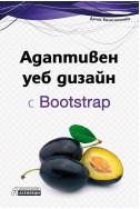 Адаптивен уеб дизайн с Bootstrap