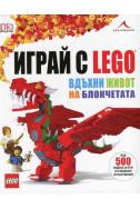 Играй с Lego - вдъхни живот на блокчетата