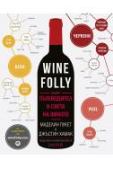 Wine Folly: Вашият пътеводител в света на виното