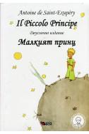 Il Piccolo Princip - двуезично издание