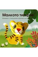 Малкото тигърче. Книжка с плюшена играчка за пръсти