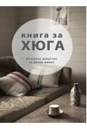 Книга за Хюга: Датското изкуство за уютен живот