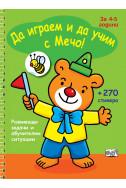 Да играем и да учим с Мечо - 4-5 год.