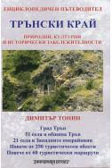 Трънски край: Енциклопедичен пътеводител