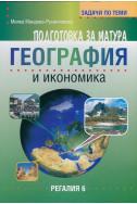 Подготовка за матура по география и икономика