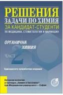 Решения на задачи по органична химия за кандидат-студенти по медицина, стоматология и фармация - част 2