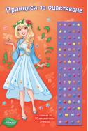 Принцеси за оцветяване - Земя