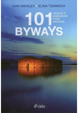 101 Byways: Traveling to Lesser-Known Places in Bulgaria