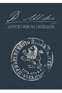 Левски: Другото име на свободата